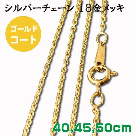 18金メッキ シルバーチェーン あずき 40cm、45cm、50cm【メール便対応】
