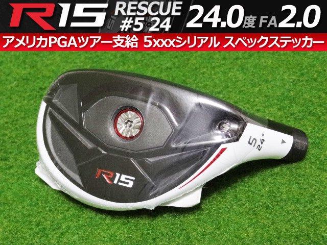 【新品】R15 RESCUE #5 24 24.0度 FA2.0 232.4g 5xxxシリアルヘッド スペックステッカー
