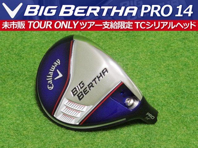 【新品】BIG BERTHA PRO 14度 TCシリアルヘッド 205.1g【未市販プロト】