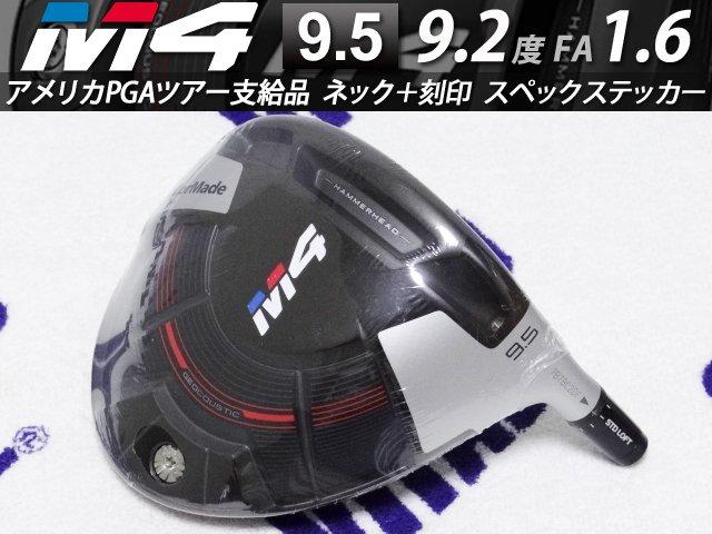 【新品】M4 9.5 9.2度 FA1.6 200.4g 7xxxヘッド +刻印  スペックステッカー メタルスリーブ付属  CTA 246 CTB 244