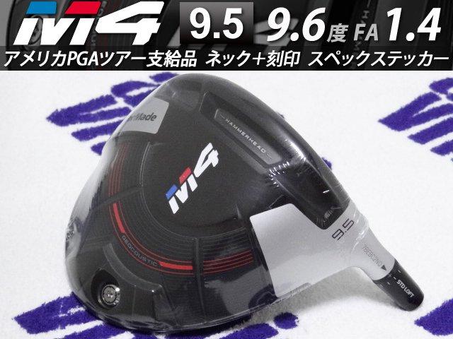【新品】M4 9.5 9.6度 FA1.4 202.8g 7xxxヘッド +刻印  スペックステッカー メタルスリーブ付属  CTA 245 CTB 240