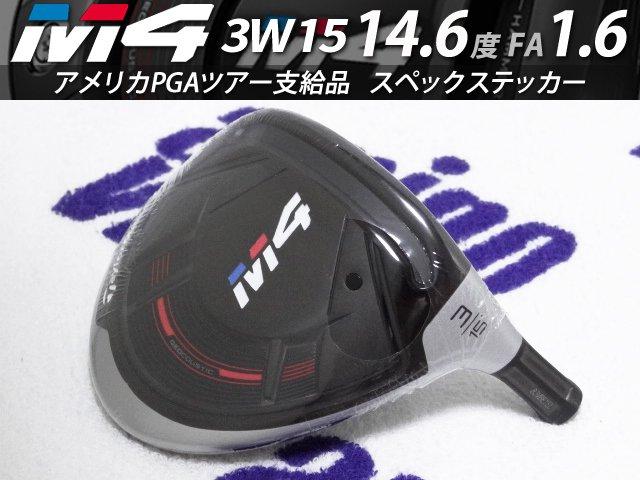 【新品】M4 3W 15 14.6度 FA1.6 214.2g 8xxxヘッド スペックステッカー CT226