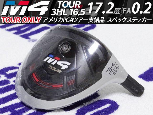 【新品】M4 TOUR 3HL 16.5 17.2度 FA0.2 214.7g 8xxxヘッド スペックステッカー CT227【未市販プロトタイプ】