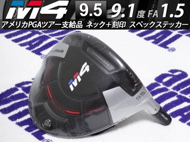 【新品】M4 9.5 9.1度 FA1.5 201.4g 7xxxヘッド +刻印  スペックステッカー メタルスリーブ付属  CTA 248 CTB 244