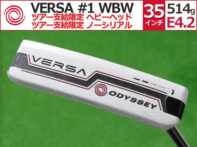 【新品】VERSA #1 WBW(白/黒/白) 35インチ 514g E4.2 HC付属