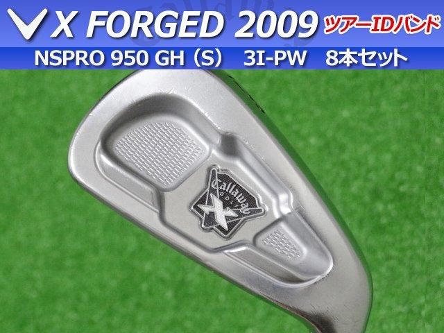 【8.0-8.5】X FORGED 2009 アイアン NSPRO 950 S MCC 3I-PW 8本セット【ツアーIDバンド】