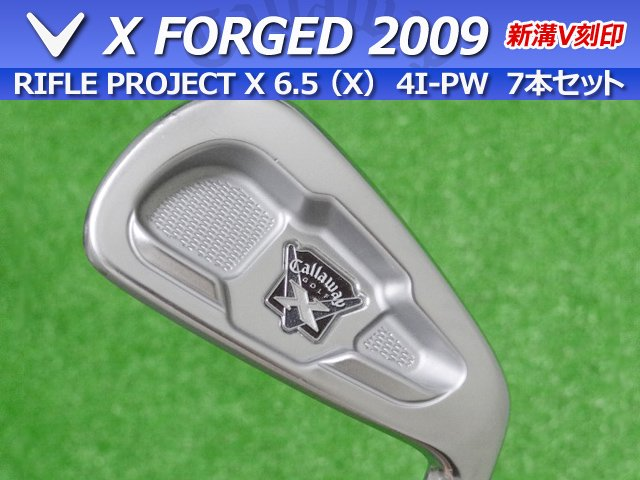 【8.0-8.5】X FORGED 2009 アイアン 新溝V刻印 PROJECT X 6.5 サテン X MCC 4I-PW 7本セット【未市販プロト】