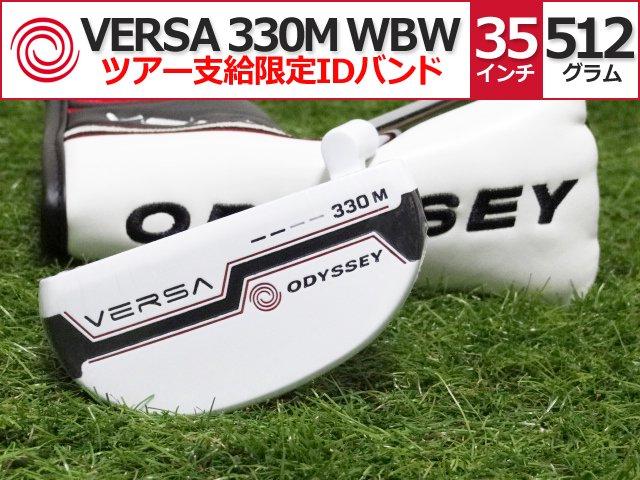【新品】VERSA 330M WBW(白/黒/白) 35インチ 512g E2.3 HC付属【ツアーIDバンド】
