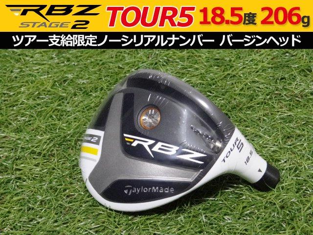 【新品】RBZ STAGE2 TOUR 5 18.5度 ノーシリアルヘッド 206.8g