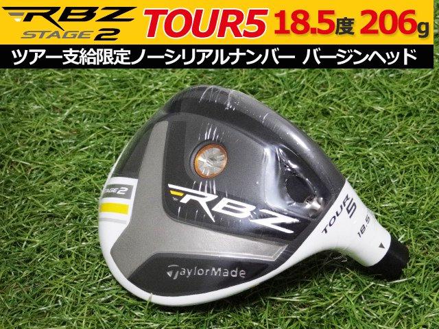【新品】RBZ STAGE2 TOUR 5 18.5度 ノーシリアルヘッド 206.9g
