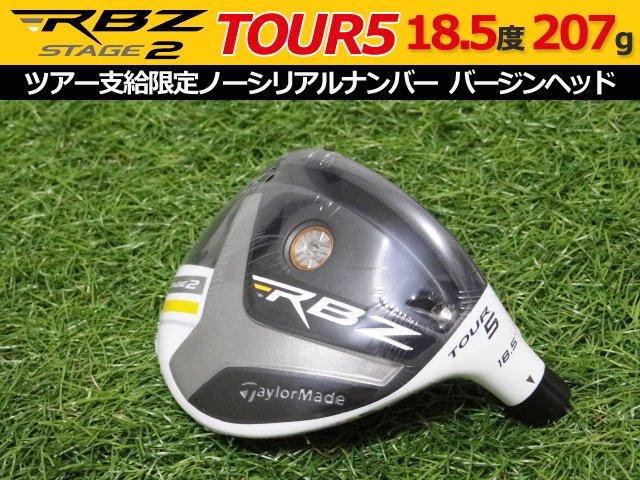 【新品】RBZ STAGE2 TOUR 5 18.5度 ノーシリアルヘッド 207.0g