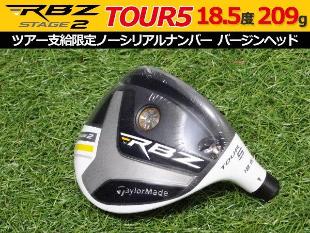 【新品】RBZ STAGE2 TOUR 5 18.5度 ノーシリアルヘッド 209.2g