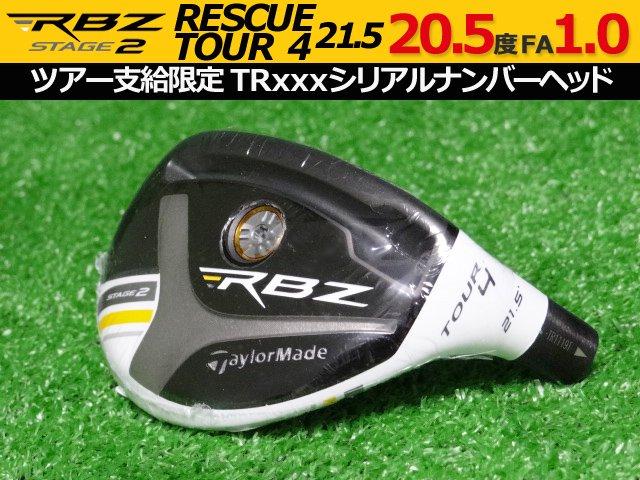 【新品】RBZ STAGE2 RESCUE TOUR 4 20.5度 FA1.0 221.8g TRxxxシリアルヘッド スペックステッカー