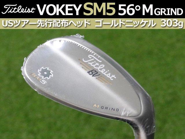 【新品】VOKEY SM5 ゴールドニッケル 56度 バンス10度 Mグラインド 303gヘッド
