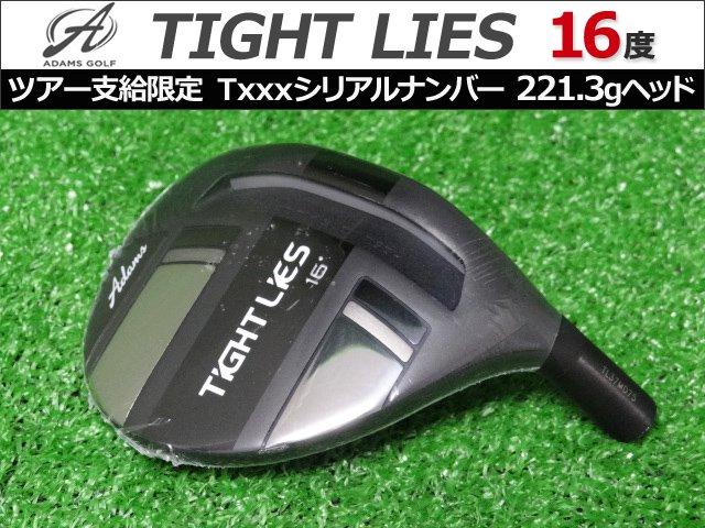 【新品】TIGHT LIES 16度 Txxxシリアルヘッド 221.3g