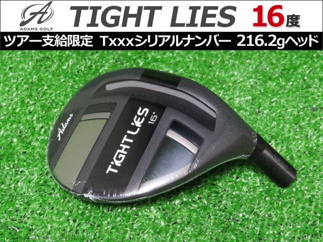 【新品】TIGHT LIES 16度 Txxxシリアルヘッド 216.2g