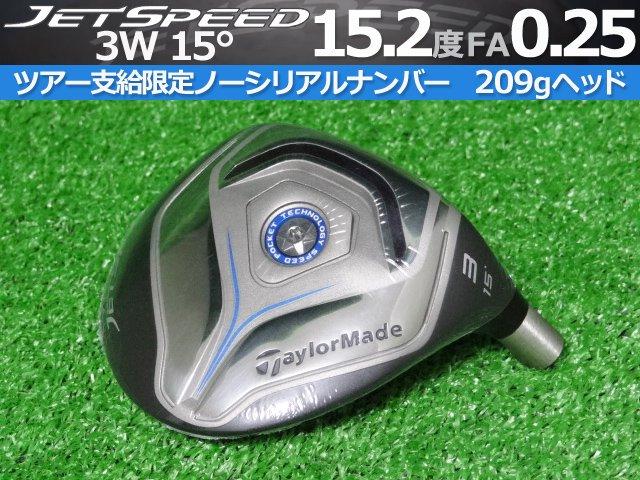 【新品】JET SPEED 3W 15 15.2度 FA0.25 ノーシリアルヘッド 209.0g