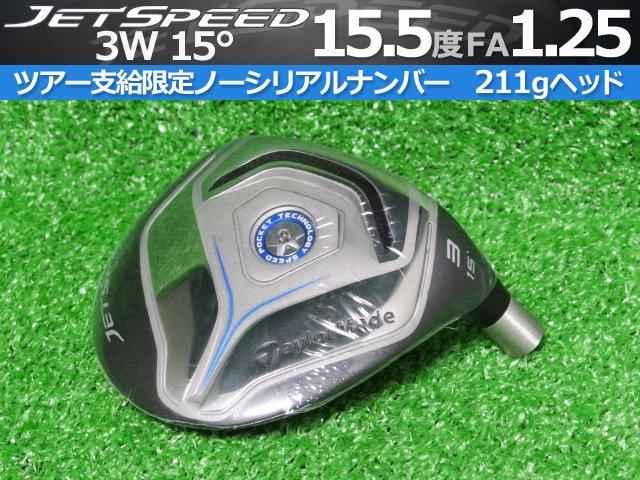 【新品】JET SPEED 3W 15 15.5度 FA1.25 ノーシリアルヘッド 211.7g