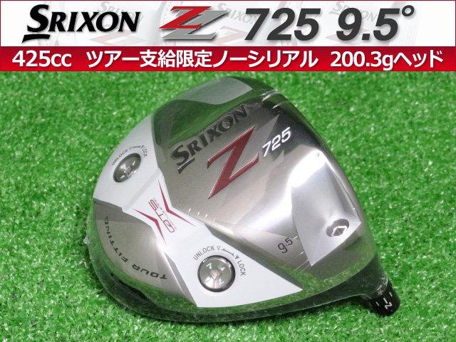 【新品】Z725 425cc 9.5度 ノーシリアルヘッド 200.3g スリーブ付属