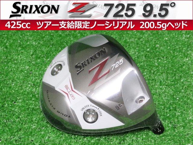 【新品】Z725 425cc 9.5度 ノーシリアルヘッド 200.5g スリーブ付属
