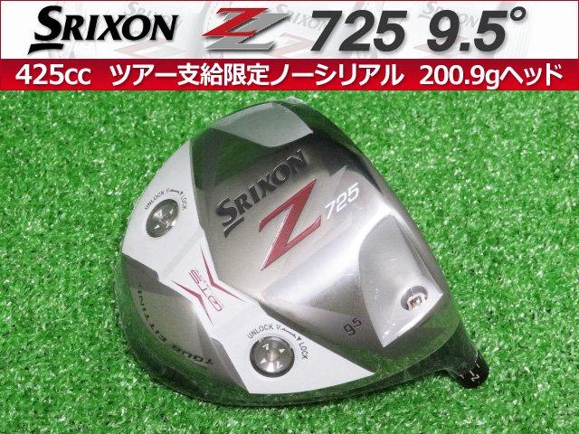 【新品】Z725 425cc 9.5度 ノーシリアルヘッド 200.9g スリーブ付属