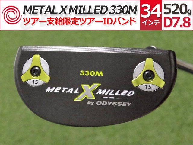 【新品】METAL X MILLED 330M 34インチ 520g D7.8 HC&キット付属【ツアーIDバンド】