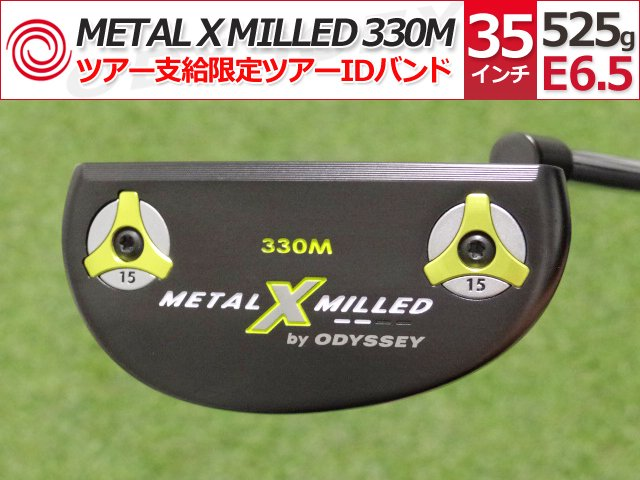 【新品】METAL X MILLED 330M 35インチ 525g E6.5 HC&キット付属【ツアーIDバンド】