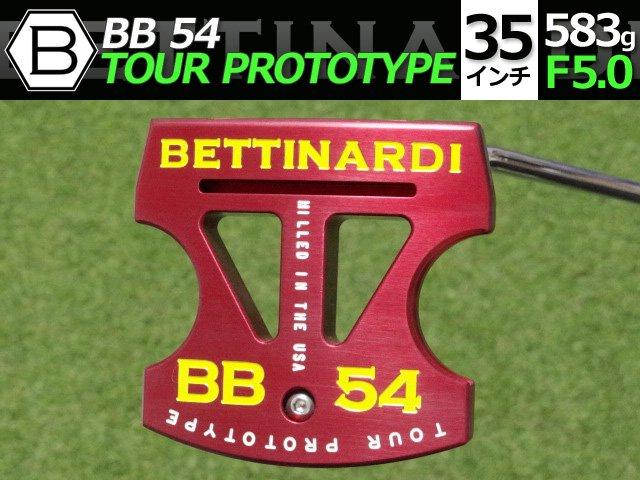 【新品】BB 54 TOUR PROTOTYPE サイトライン FIT レッド×イエロー B白 35インチ 583g F5.0 TOHC付属【未市販プロト】