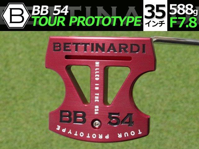 【新品】BB 54 TOUR PROTOTYPE サイトライン FIT ワイン×ブラック B黒 35インチ 588g F7.8 HC付属【未市販プロト】