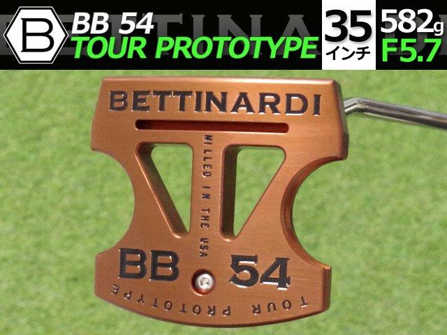 【新品】BB 54 TOUR PROTOTYPE サイトライン FIT ブラウン×ブラック B黒 35インチ 582g F5.7 HC付属【未市販プロト】