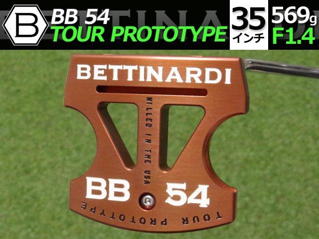 【新品】BB 54 TOUR PROTOTYPE サイトライン FIT ブラウン×ホワイト B黒 35インチ 569g F1.4 HC付属【未市販プロト】