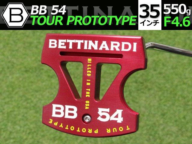 【新品】BB 54 TOUR PROTOTYPE サイトライン FIT レッド×ホワイト B赤 35インチ 550g F4.6 HC付属【未市販プロト】