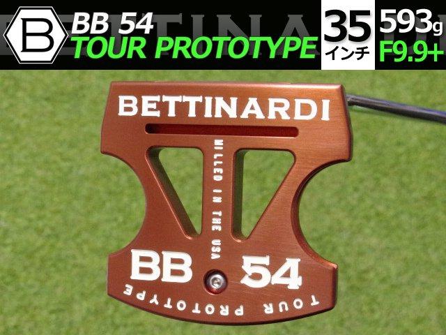 【新品】BB 54 TOUR PROTOTYPE サイトライン FIT ブラウン×ホワイト B白 35インチ 593g F9.9+ HC付属【未市販プロト】