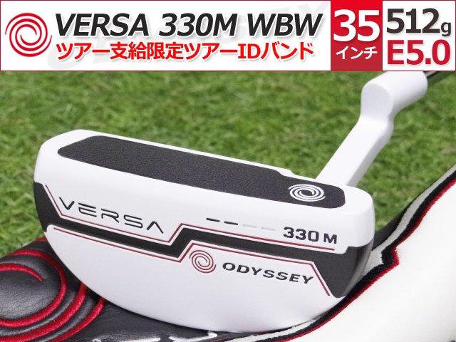 【新品】VERSA 330M WBW(白/黒/白) 35インチ 512g E5.0 HC付属【ツアーIDバンド】
