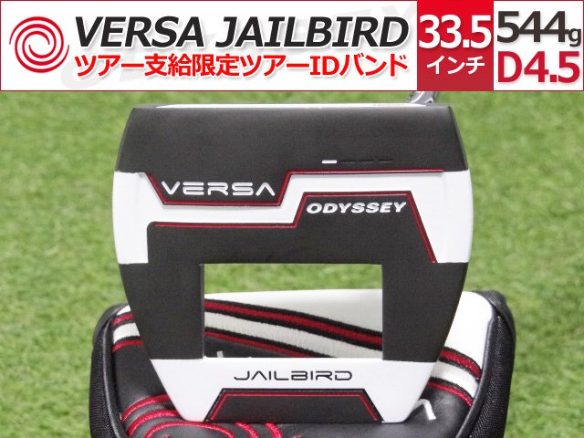 【9.0-9.5】VERSA JAILBIRD ネックドット WINN 33.5インチ 544g D4.5 HC付属【ツアーIDバンド】