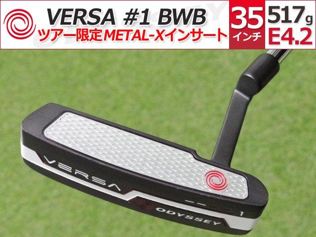 【9.5±】VERSA #1 BWB(黒/白/黒) METAL-Xインサート 35インチ 517g E4.2 HC付属【未市販プロト】