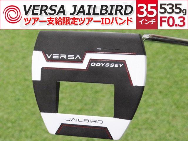 【新品9.9】VERSA JAILBIRD FB 35インチ 535g F0.3 HC付属【ツアーIDバンド】