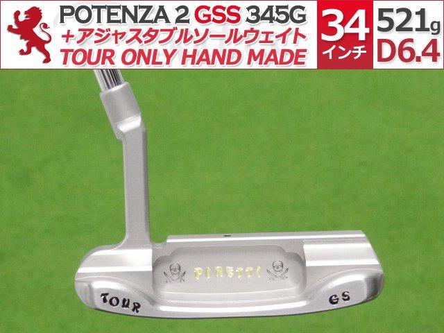 【新品】POTENZA 2 GSS 345G サイトドット P黒 34インチ 521g D6.4 TOHC&ウェイト4個付属【未市販1/1プロトタイプ】