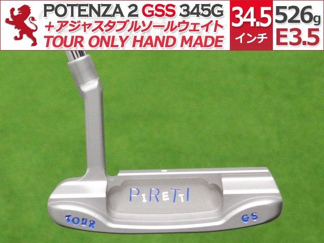 【新品】POTENZA 2 GSS 345G サイトドット P青 34.5インチ 526g E3.5 TOHC&ウェイト4個付属【未市販1/1プロトタイプ】