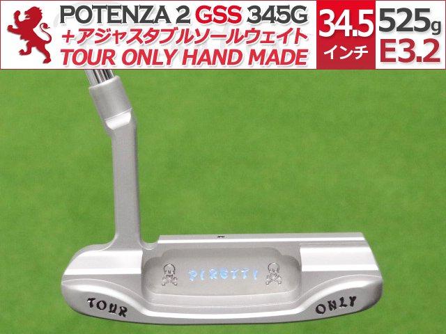 【新品】POTENZA 2 GSS 345G サイトドット P青 34.5インチ 525g E3.2 TOHC&ウェイト4個付属【未市販1/1プロトタイプ】