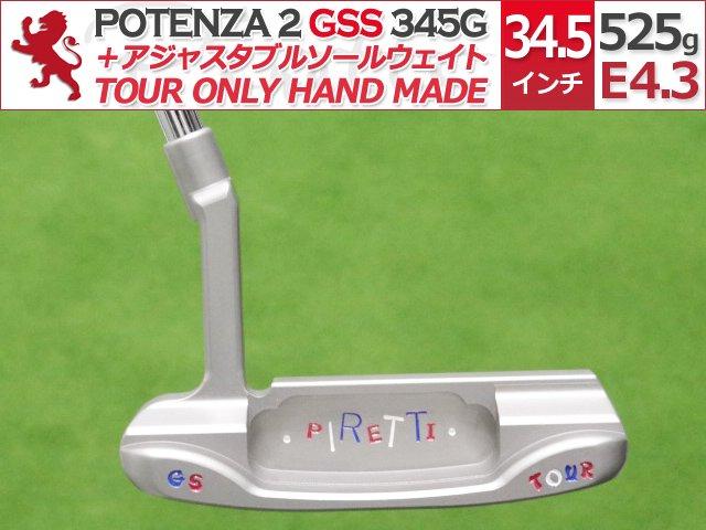 【新品】POTENZA 2 GSS 345G サイトブランク P白 34.5インチ 525g E4.3 TOHC&ウェイト4個付属【未市販1/1プロトタイプ】