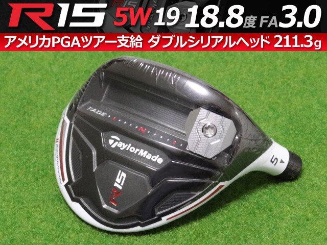 【新品】R15 5W 19 18.8度 FA3.0 211.3g ダブルシリアルヘッド HMP スペックステッカー