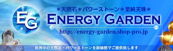 天然石とパワーストーンのエナジーガーデン!-奈良県 橿原市 天然石とパワーストーンのお店-最高品質の天然石を激安価格で販売致しております。