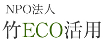 竹ECO活用