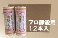 美味いもんシート ロールタイプ(12本入)