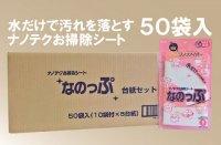 なのっぷ(50袋入)