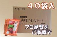 美味いもんシート(40袋入)