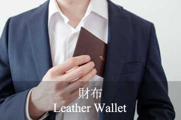 ◆ 財布 - Leather Wallet