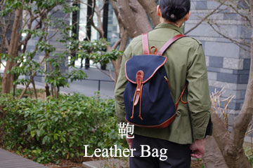 ◆ 鞄 - Leather Bag