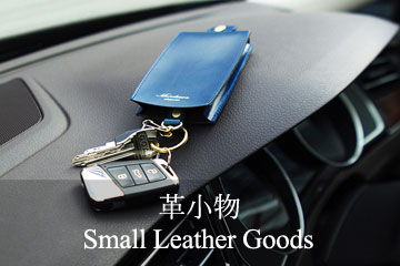 ◆ 革小物 - Small Leather Goods
